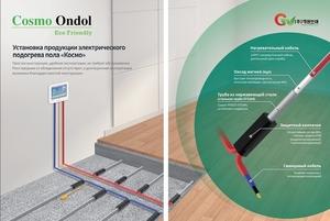 Экономичная Система отопления с пожизненной гарантией - Изображение #1, Объявление #1701788