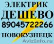 Услуги электрика в Новокузнецке. Дешево.