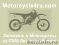 Запчасти для мотоциклов из США Новокузнецк