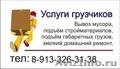 **Услуги грузчиков разнорабочих**