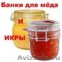 Продам Банки стеклянные оптом с бугельным замком Абакан,  Бийск,  Барнаул